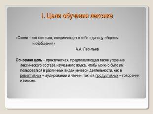 I. Цели обучения лексике «Слово – это клеточка, соединяющая в себе единицу об