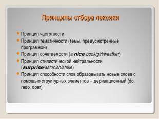 Принципы отбора лексики Принцип частотности Принцип тематичности (темы, преду