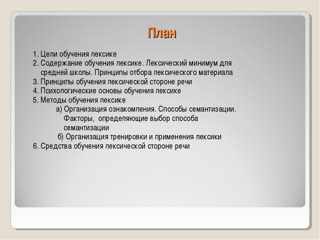 План 1. Цели обучения лексике 2. Содержание обучения лексике. Лексический мин...