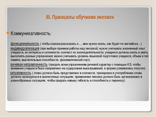 III. Принципы обучения лексике Коммуникативность: функциональность ( чтобы ск...
