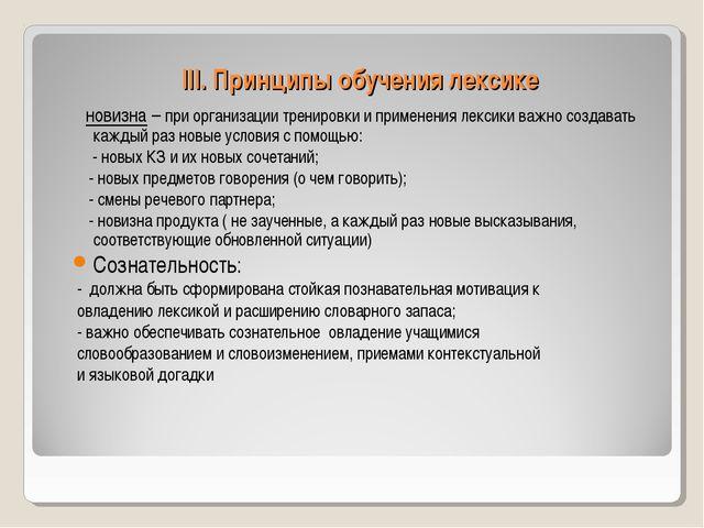 III. Принципы обучения лексике новизна – при организации тренировки и примене...