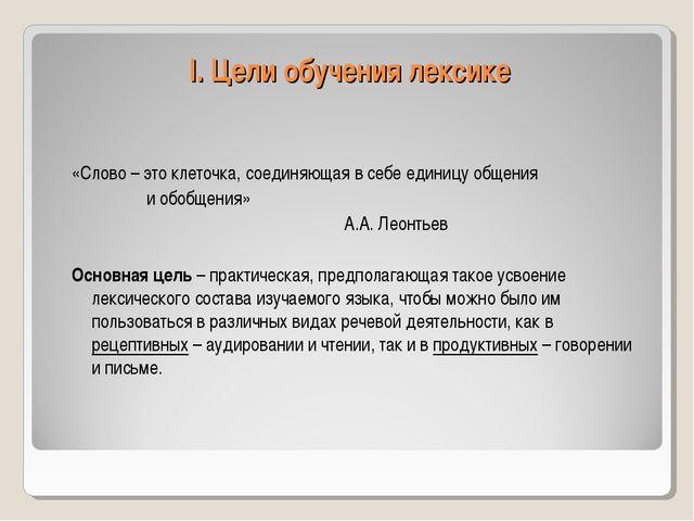 I. Цели обучения лексике «Слово – это клеточка, соединяющая в себе единицу об...
