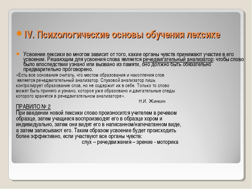 IV. Психологические основы обучения лексике Усвоение лексики во многом завис...