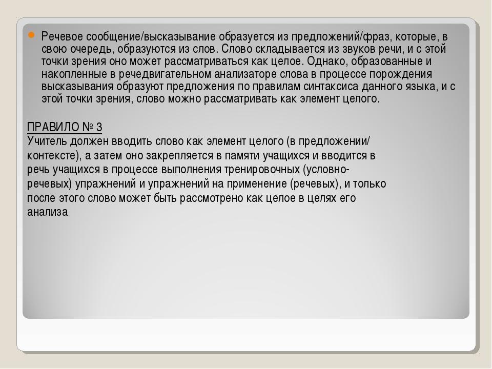Речевое сообщение/высказывание образуется из предложений/фраз, которые, в сво...