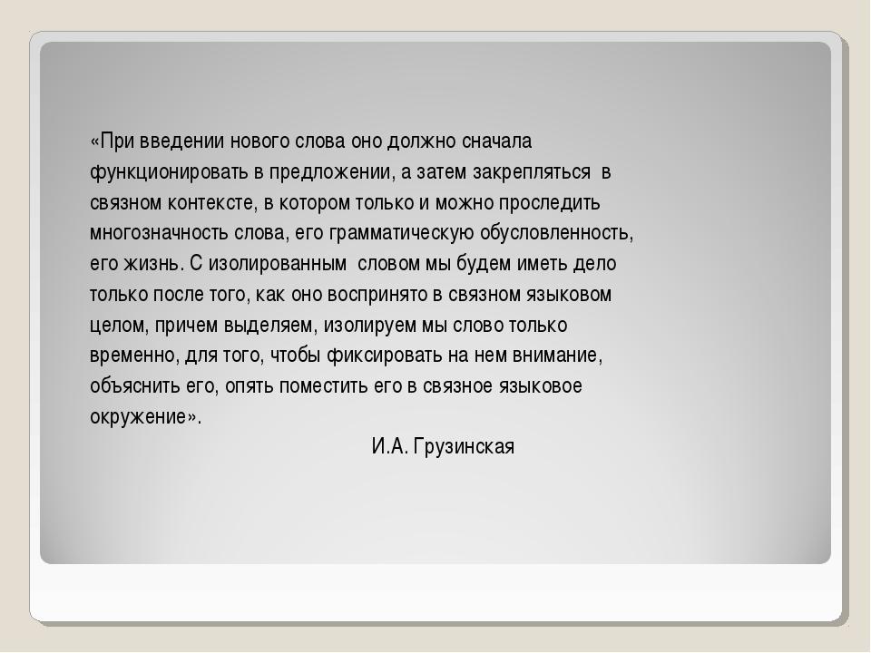 «При введении нового слова оно должно сначала функционировать в предложении,...