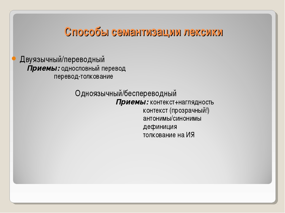 Способы семантизации лексики Двуязычный/переводный Приемы: однословный перево...