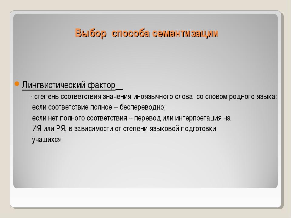 Выбор способа семантизации Лингвистический фактор - степень соответствия знач...