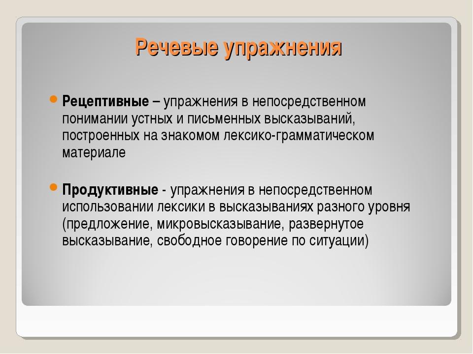 Речевые упражнения Рецептивные – упражнения в непосредственном понимании устн...