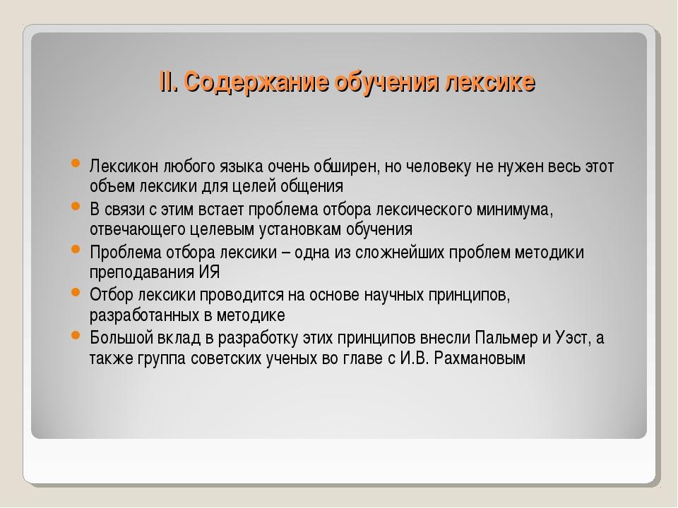 II. Содержание обучения лексике Лексикон любого языка очень обширен, но челов...