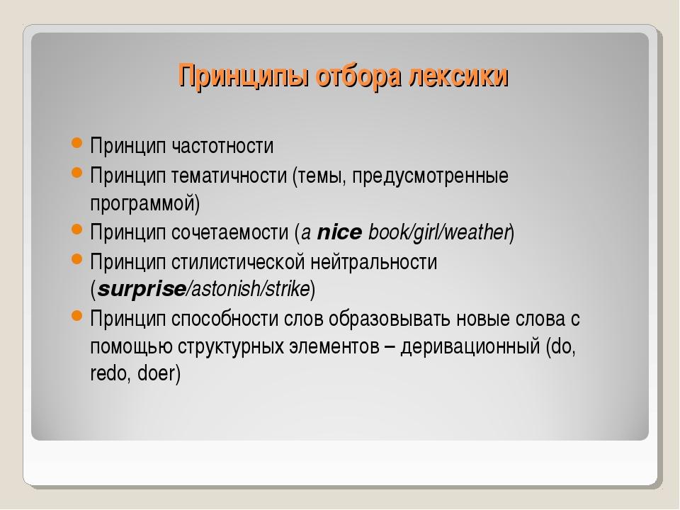 Принципы отбора лексики Принцип частотности Принцип тематичности (темы, преду...
