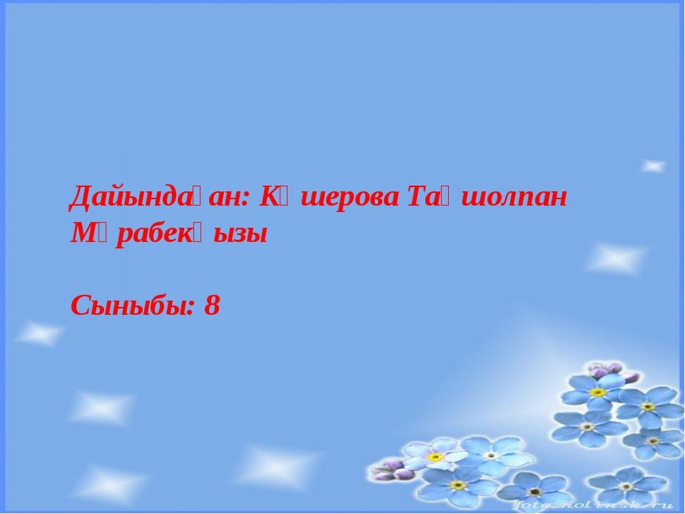 Дайындаған: Көшерова Таңшолпан Мұрабекқызы Сыныбы: 8