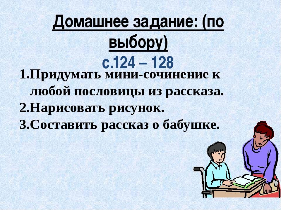 Домашнее задание: (по выбору) с.124 – 128 Придумать мини-сочинение к любой по...