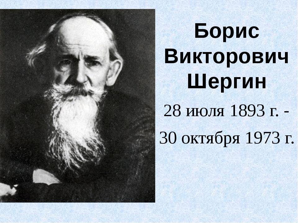 Борис Викторович Шергин 28 июля 1893 г. - 30 октября1973 г.