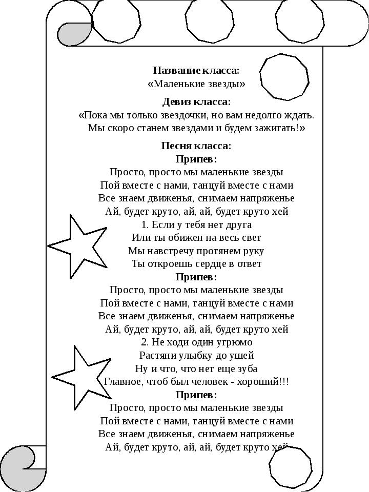 Название класса: «Маленькие звезды» Девиз класса: «Пока мы только звездочки,...