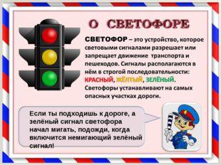 Если ты подходишь к дороге, а зелёный сигнал светофора начал мигать, подожди,