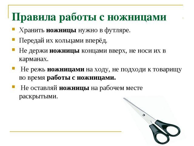 Правила работы с ножницами Хранить ножницы нужно в футляре. Передай их кольца...