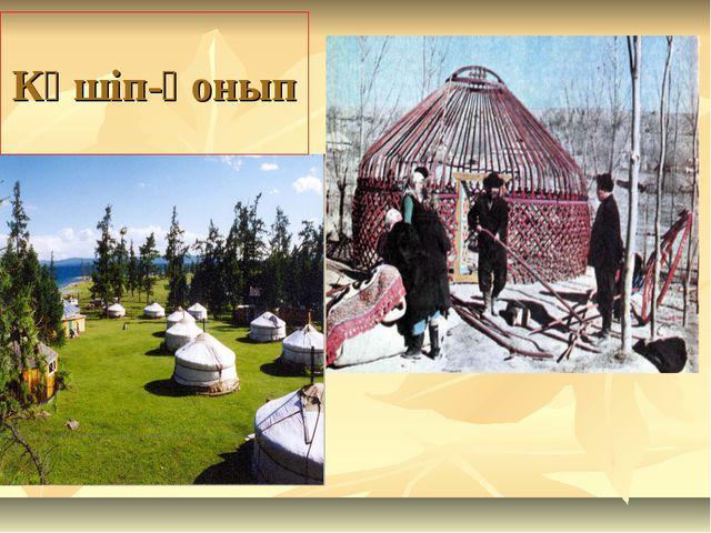 Көшіп-қонып