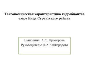 Таксономическая характеристика гидробионтов озера Рица Сургутского района Вып