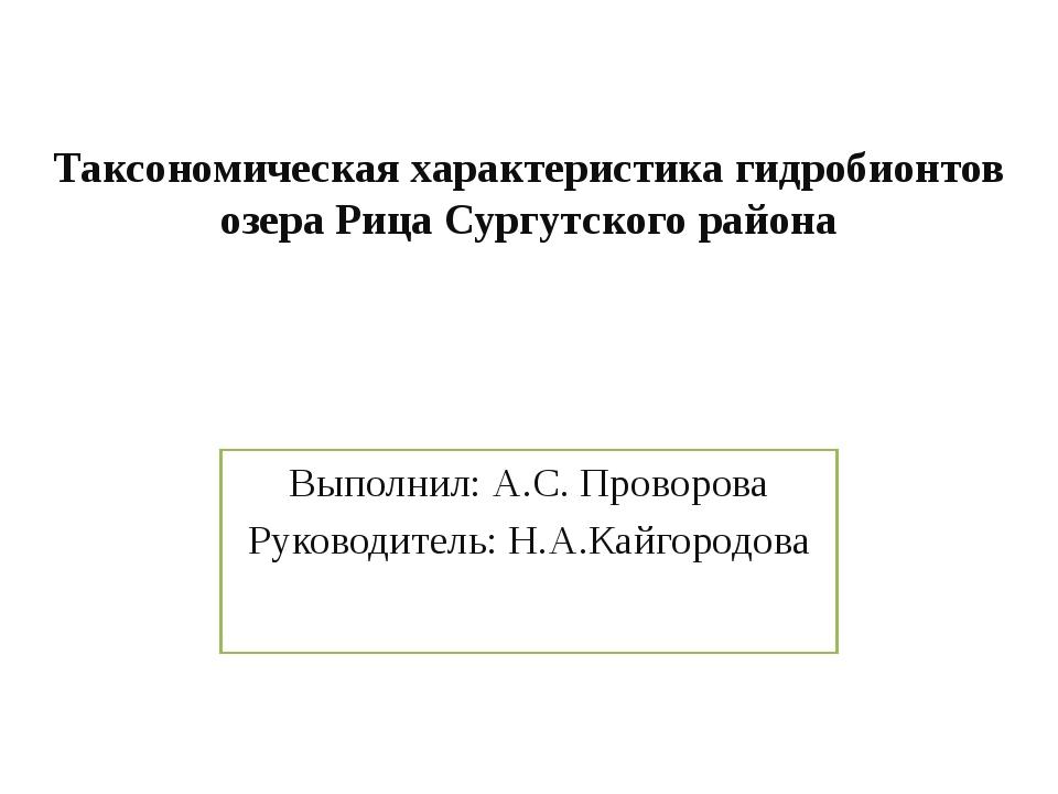 Таксономическая характеристика гидробионтов озера Рица Сургутского района Вып...