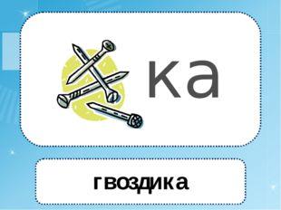 ка гвоздика