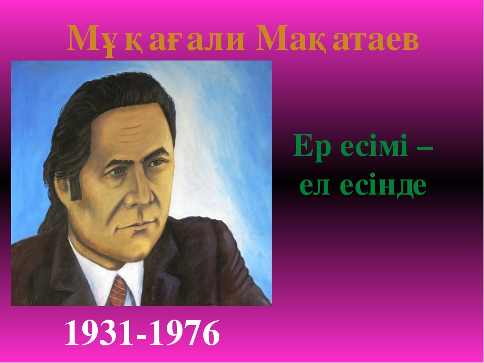 Мұқағали Мақатаев Ер есімі – ел есінде 1931-1976