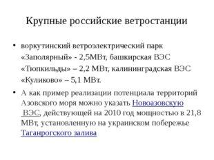 Крупные российские ветростанции воркутинский ветроэлектрический парк «Заполяр
