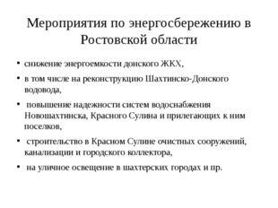 Мероприятия по энергосбережению в Ростовской области снижение энергоемкости д