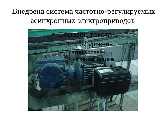 Внедрена система частотно-регулируемых асинхронных электроприводов