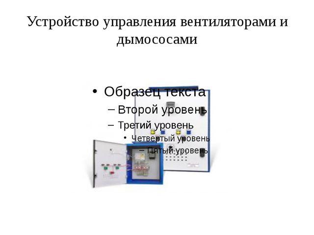 Устройство управления вентиляторами и дымососами