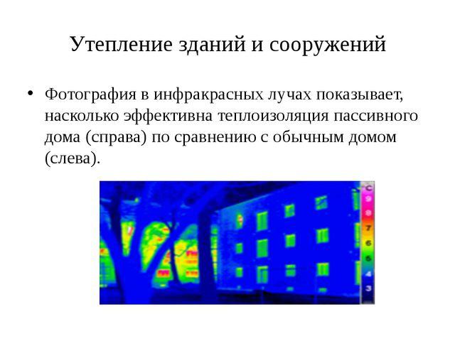 Утепление зданий и сооружений Фотография в инфракрасных лучах показывает, нас...