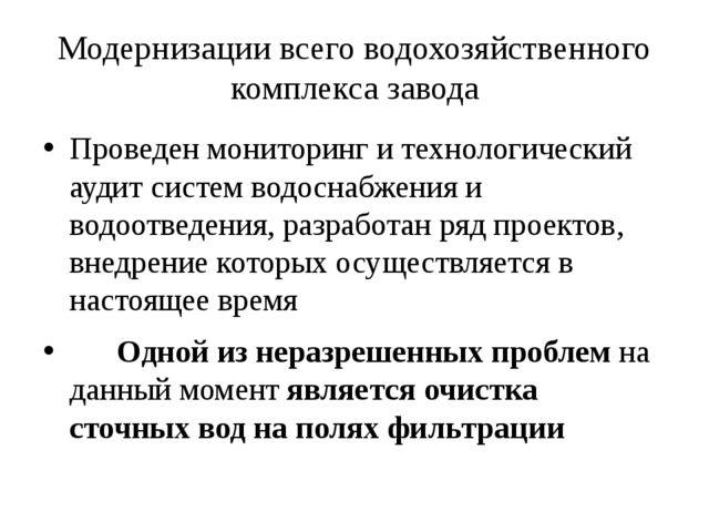 Модернизации всего водохозяйственного комплекса завода Проведен мониторинг и...