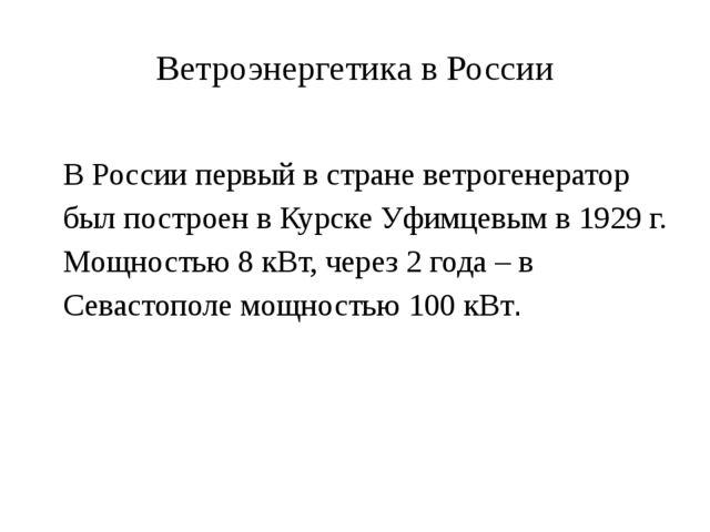 Ветроэнергетика в России В России первый в стране ветрогенератор был построен...