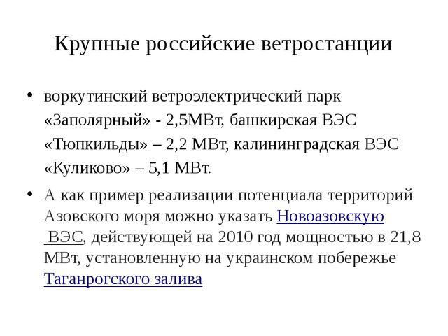 Крупные российские ветростанции воркутинский ветроэлектрический парк «Заполяр...