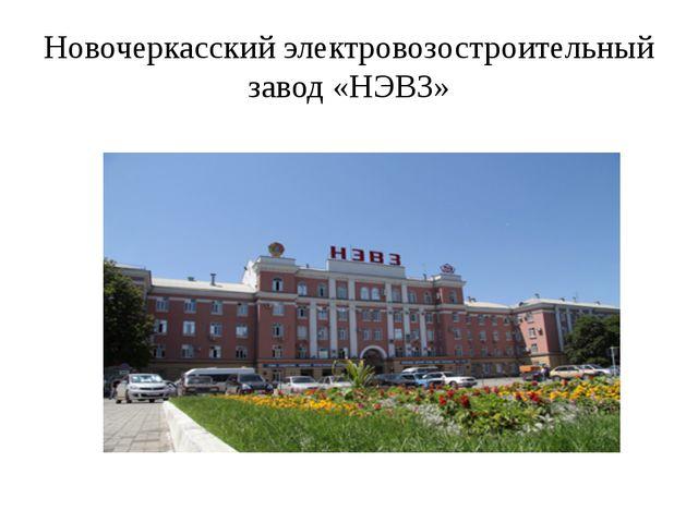 Новочеркасский электровозостроительный завод «НЭВЗ»