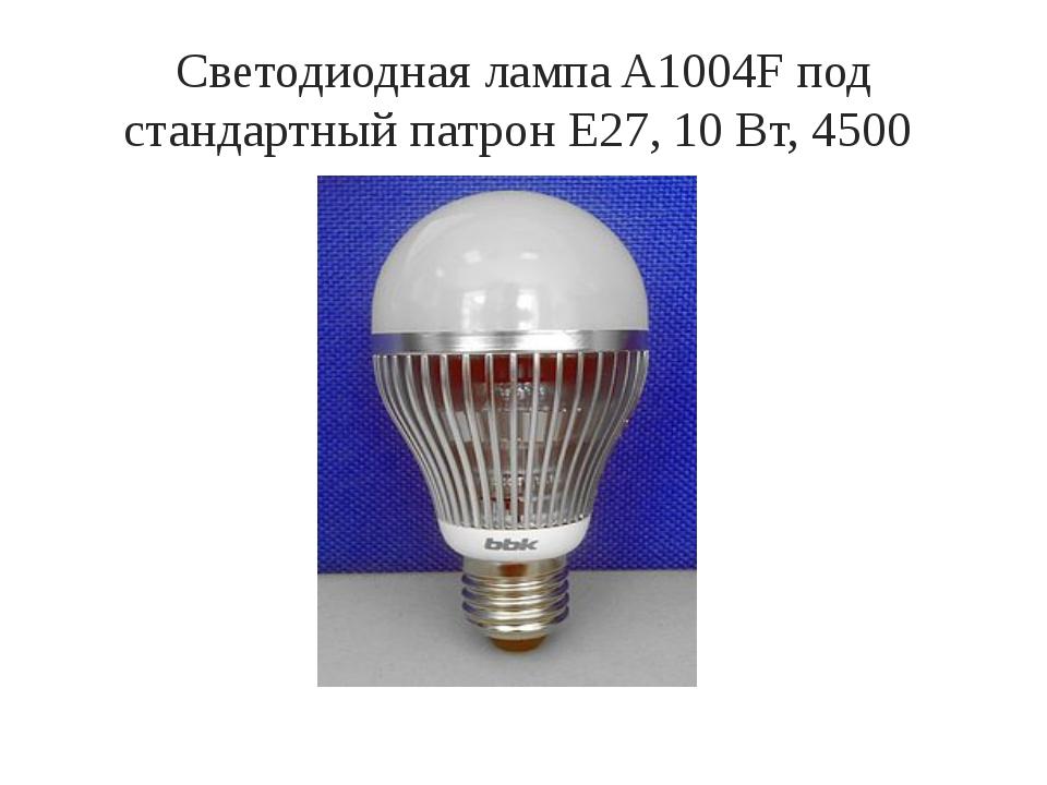 Светодиодная лампа A1004F под стандартный патрон E27, 10 Вт, 4500