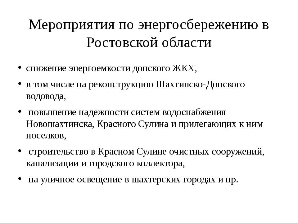 Мероприятия по энергосбережению в Ростовской области снижение энергоемкости д...