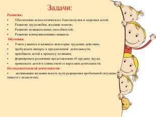 Задачи: Развития: •Обеспечение психологического благополучия и здоровья дете