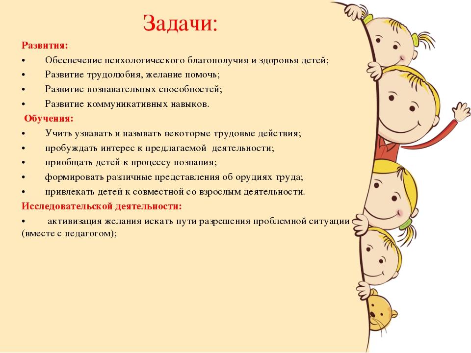 Задачи: Развития: •Обеспечение психологического благополучия и здоровья дете...