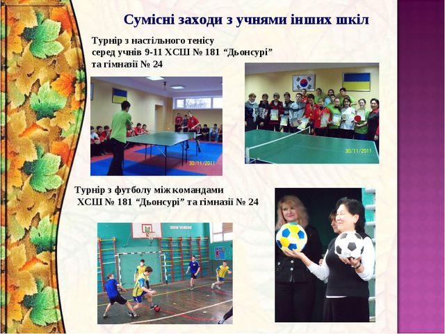Сумісні заходи з учнями інших шкіл Турнір з настільного тенісу серед учнів 9-...
