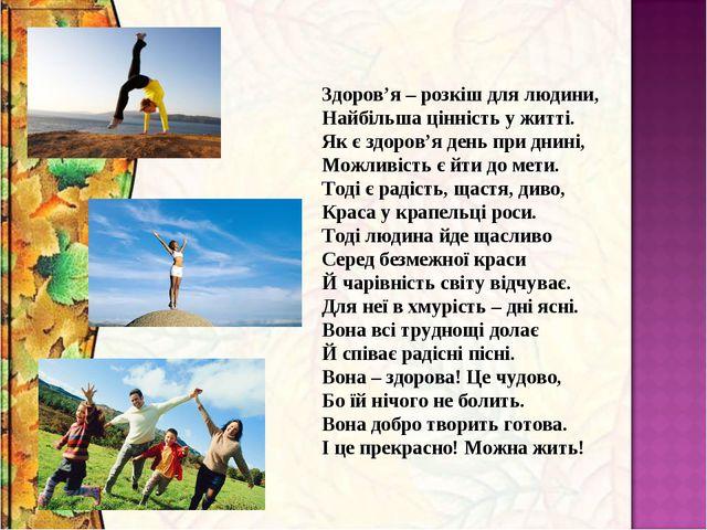 Здоров'я – розкіш для людини, Найбільша цінність у житті. Як є здоров'я день...