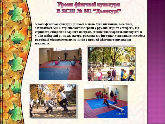 Уроки фізичної культури у школі мають бути цікавими, веселими, захоплюючими....