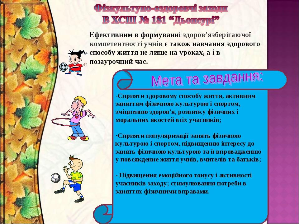 Сприяти здоровому способу життя, активним заняттям фізичною культурою і спорт...
