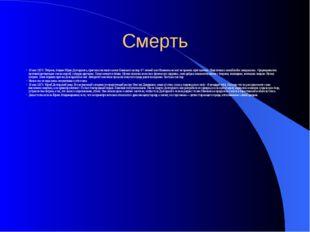 Смерть 10 мая 1157г. Петрила, боярин Юрия Долгорукого, пригласил великого кня