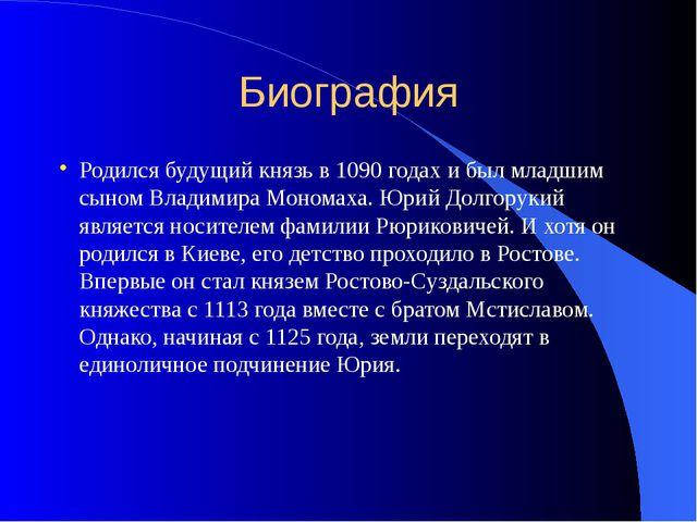 Биография Родился будущий князь в 1090 годах и был младшим сыном Владимира Мо...