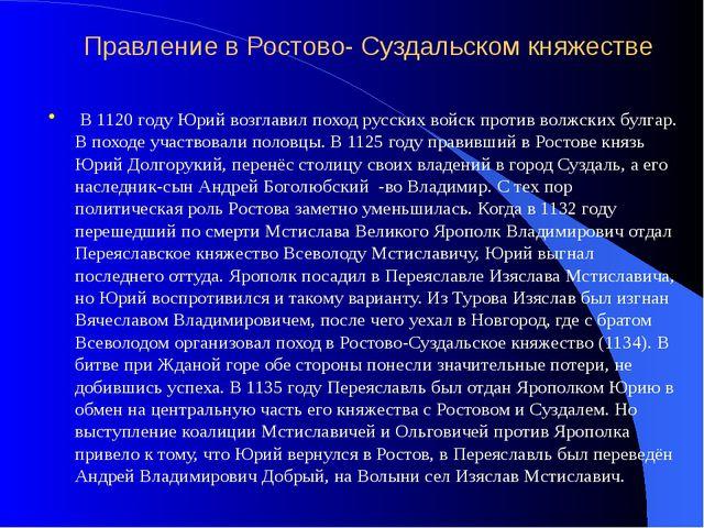 Правление в Ростово- Суздальском княжестве В 1120 году Юрий возглавил поход р...