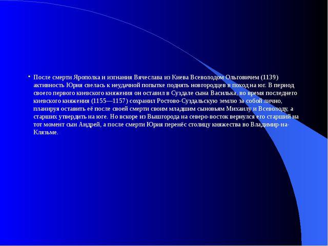 После смерти Ярополка и изгнания Вячеслава из Киева Всеволодом Ольговичем (1...