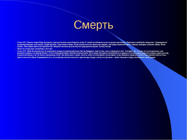 Смерть 10 мая 1157г. Петрила, боярин Юрия Долгорукого, пригласил великого кня...