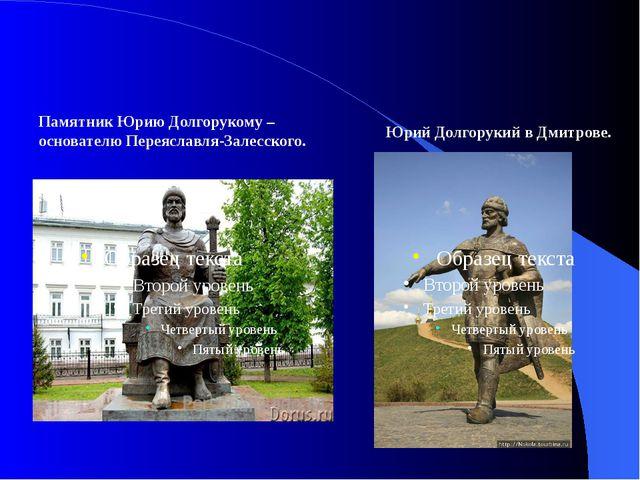 Памятник Юрию Долгорукому – основателю Переяславля-Залесского. Юрий Долгорук...