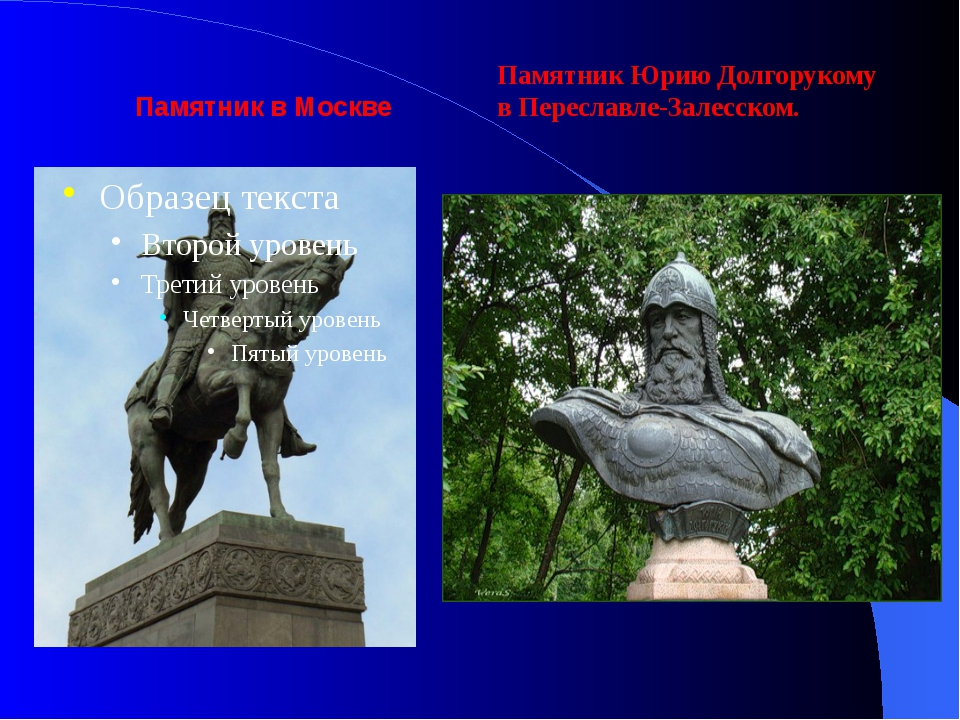 Памятник в Москве Памятник Юрию Долгорукому в Переславле-Залесском.