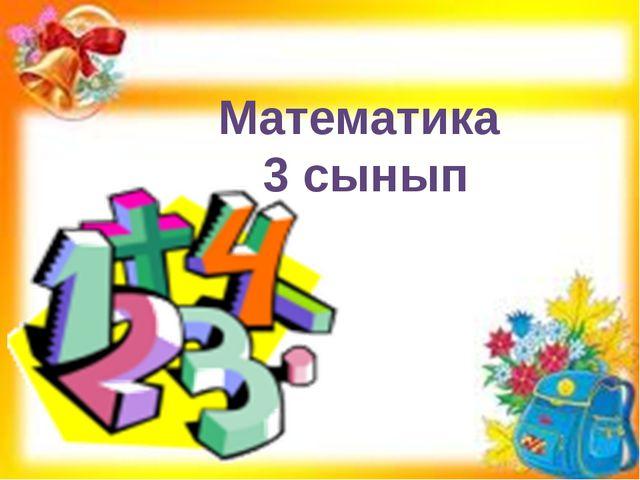 Математика 3 сынып